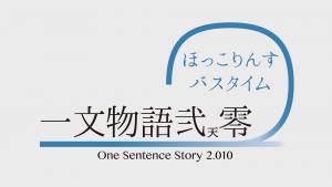 一文物語弐天零[2.010]ほっこりんすバスタイム