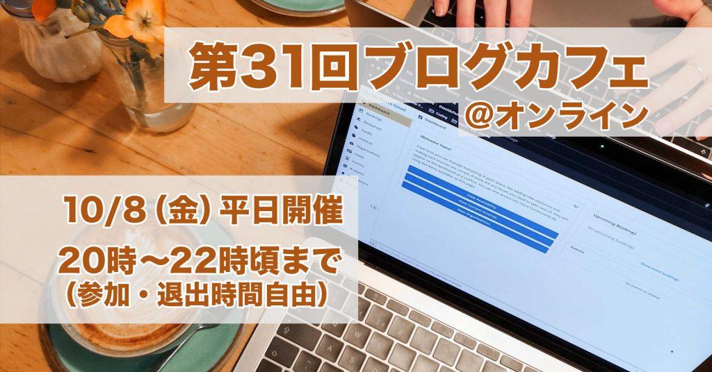 第31回ブログカフェ@オンライン10/8日(金)