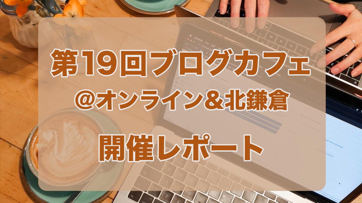 第19回ブログカフェは、新ブロガーが誕生し、WordPressテーマ設定について話したり、集中して記事を書く場...