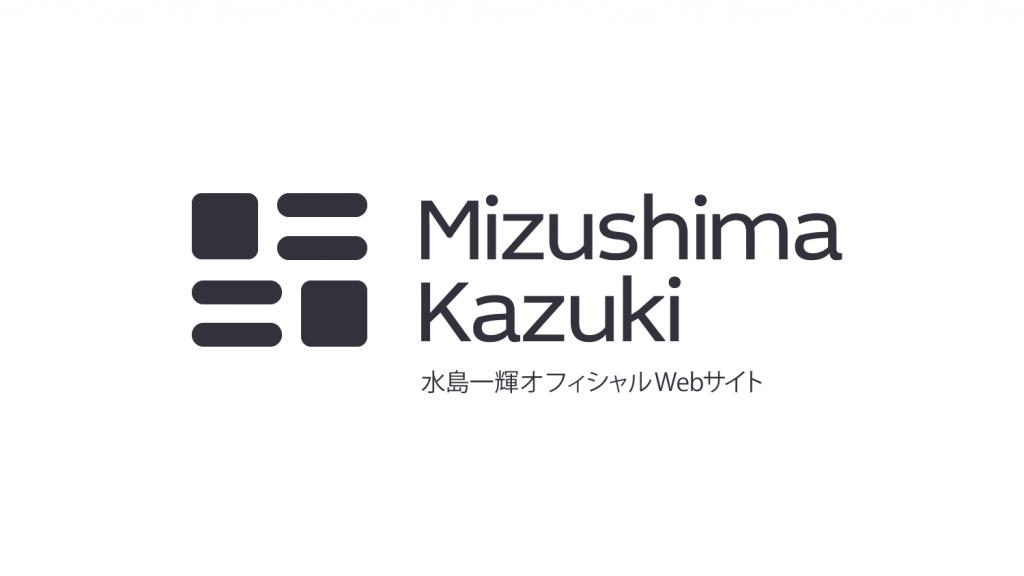 Mizushima Kazuki 水島一輝オフィシャルWebサイト