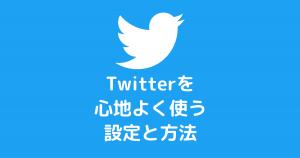 Twitterを心地よく使う設定と方法
