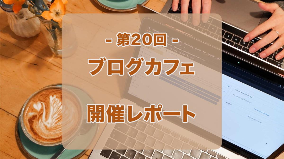 第20回ブログカフェは、新サービスを公開でき、今後の展開やSNSについて話し、濃い時間を過ごせた!   Mizu...