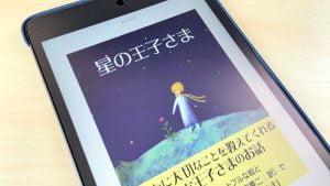 「星の王子さま」by サン=テグジュペリ を読んで、ものごとの見方を気づかせてくれる不思議な物語!
