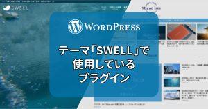 WordPressテーマ「SWELL」で使用しているプラグイン