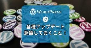 WordPress運営で、各種アップデートするときに意識しておくとイイこと!