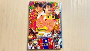 小説「69 sixty nine」by 村上龍