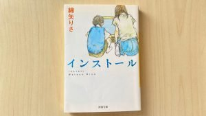 小説「インストール」by 綿谷りさ を読んで、未完成な年の2人がレールを外れたところでの成長物語に共感!