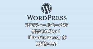 プロフィールページが表示されない!「ProfilePress(旧WP User Avatar)」が原因かも!?