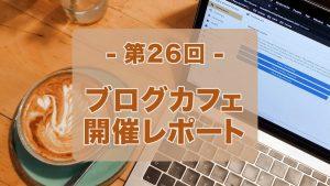 第26回ブログカフェ開催レポート