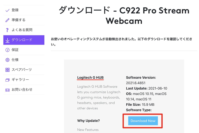 ロジクールWebカメラ設定アプリ「Logitech G HUB」ダウンロードページ