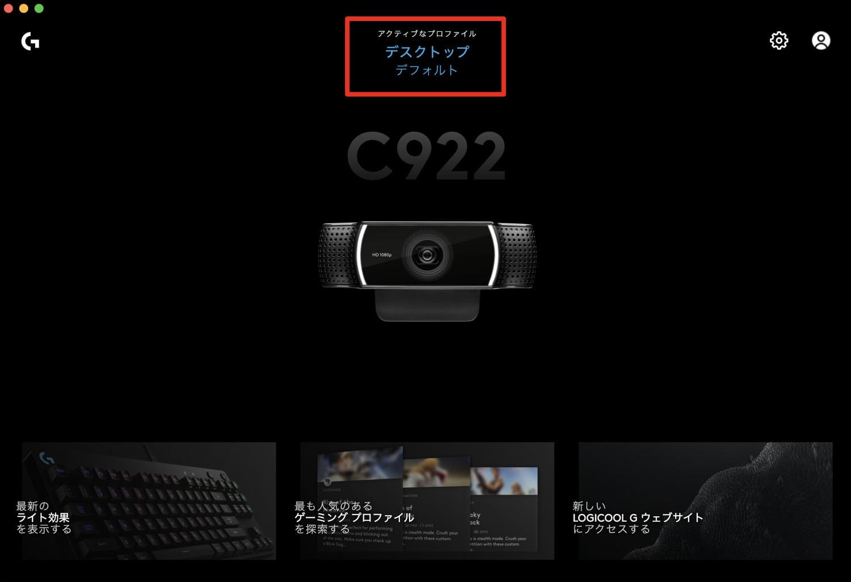 ロジクールWebカメラ設定アプリ「Logitech G HUB」