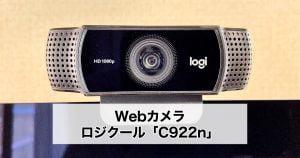 ロジクールのWebカメラ「C922n」