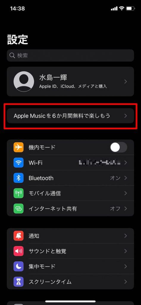 Apple Musicを6か月間無料で楽しもう。