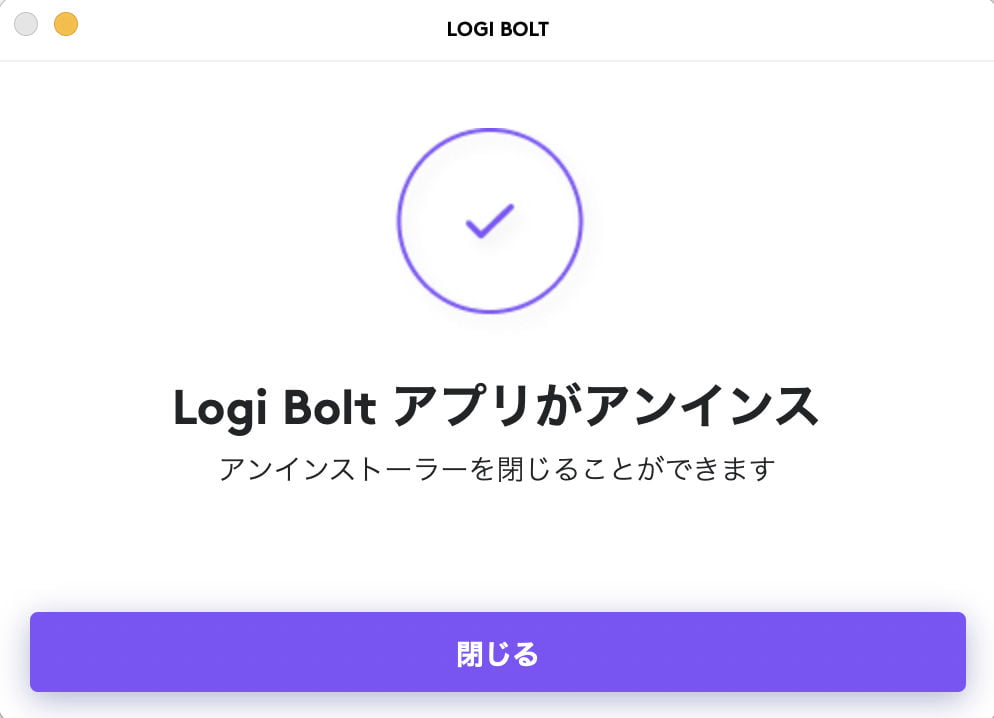 「Logi Bolt」アンインストール画面