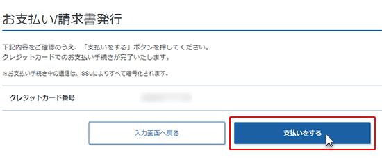 エックスサーバー本契約クレジットカード情報確認画面