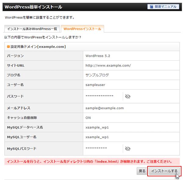 エックスサーバーにWordPress情報を入力内容の確認